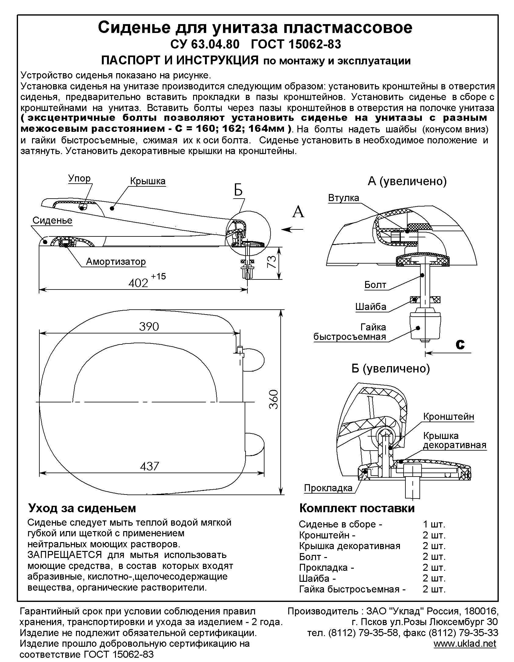 Инструкция электромонтёра 6 разряда